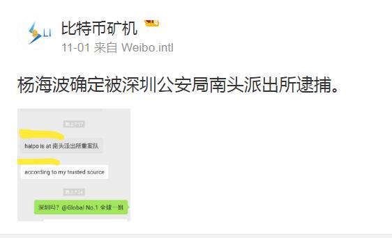Haipo Yang CoinEx Arrested Rumors